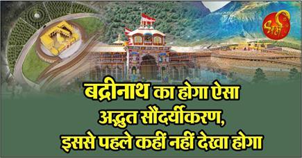 बद्रीनाथ का होगा ऐसा अद्भुत सौंदर्यीकरण, इससे पहले कहीं नहीं देखा होगा