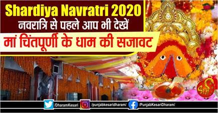 Shardiya Navratri 2020: नवरात्रि से पहले आप भी देखें मां चिंतपूर्णी...