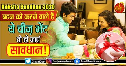 Raksha Bandhan 2020: बहन को करने वाले हैं ये चीज़ भेंट तो हो जाएं...