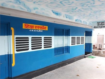 ये कोई ट्रेन नहीं बल्कि एक सरकारी स्कूल है...
