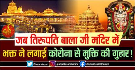 तिरूपति बाला जी मंदिर में भक्त ने लगाई कोरोना से मुक्ति की गुहार!