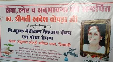 श्रीमती स्वदेश चोपड़ा की पुण्यतिथि पर हरियाणा के 12 शहरों में...