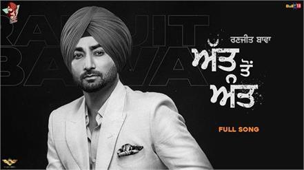 ranjit bawa lovely noor new song att toh aant