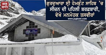 gurudwara hemkund sahib is covered under a thick blanket of snow