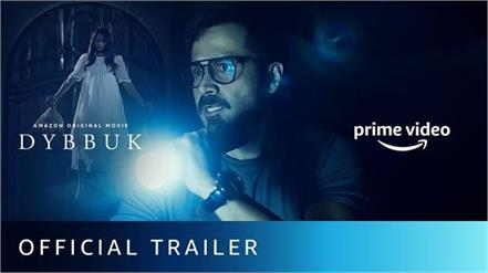 dybbuk trailer out now