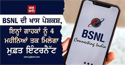 bsnl offers up to 4 months of free broadband service