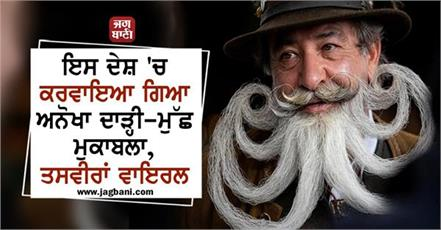 unique beard contest held in this country pictures go viral