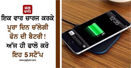 keep your smartphone battery long lasting