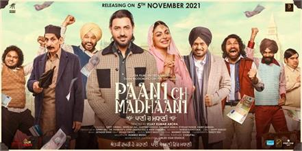 paani ch madhaani trailer winning million hearts