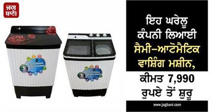 daiwa launches semi automatic washing machines