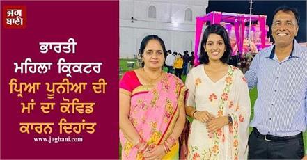 indian women cricketer priya poonia s mother dies