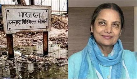 shabana azmi posted the photo of bharat ratna ustad