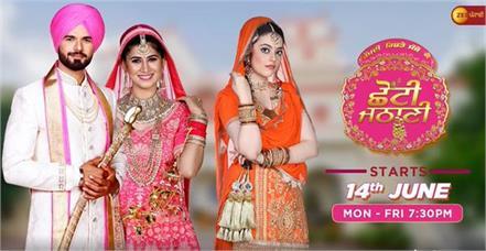 chhoti jathani new show of zee punjabi