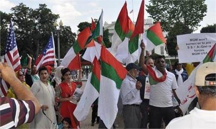 white house  state department  muttahida qaumi movement  demonstration
