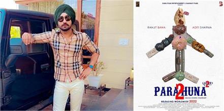 ranjit bawa announced his new film parahuna 2