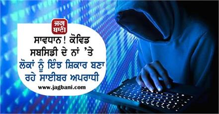 cyber criminals target indian users with a fake covid subsidy