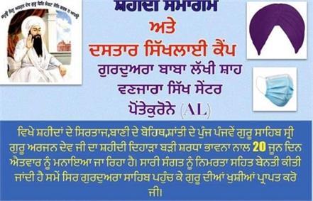 italy  guru arjun dev ji  martyrdom ceremony  turban training camp