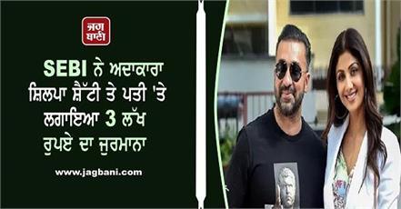sebi fines actress shilpa shetty and her husband rs 3 lakh