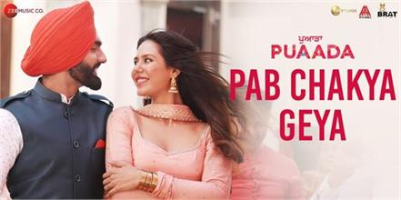 pab chakya geya song from movie puaada out now