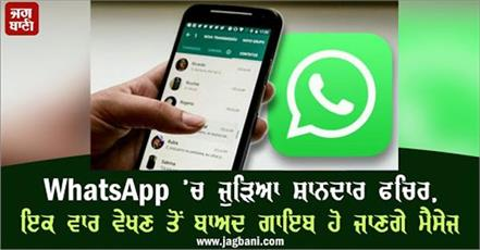 whatsapp view once feature launched