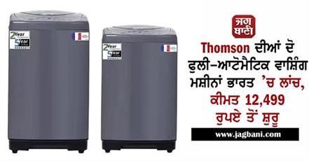 thomson launches two new fully automatic washing machines