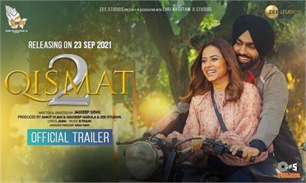 qismat 2 trailer crossed 7 million views