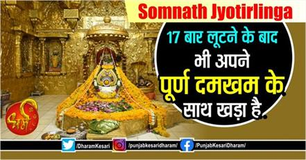 somnath jyotirlinga