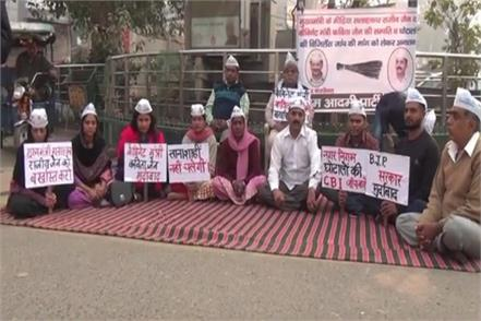 aap in protest against minister poet jain and rajiv jain