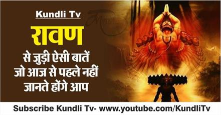 you are not know about these fact of ravana