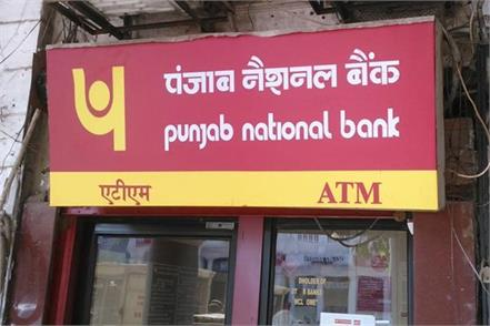 pnb loan will be expensive from today mclr grew