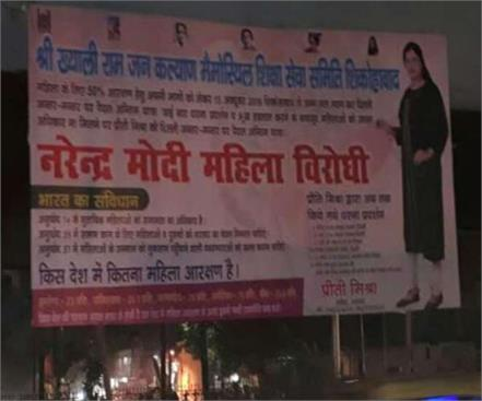 hoardings on the roads of agra wrote narendra modi anti women