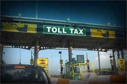 toll will also be inaugurated from the inauguration of expressway