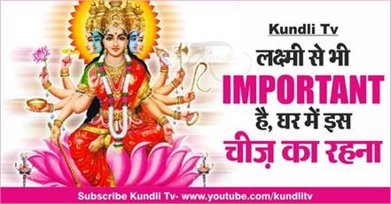 what is that thing whom more important than goddess lakshmi