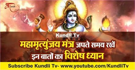 mahamrityunjaya mantra special