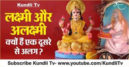 religious story of maa lakshmi