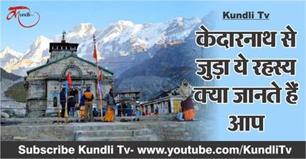 do you know about these secrets related to kedarnath