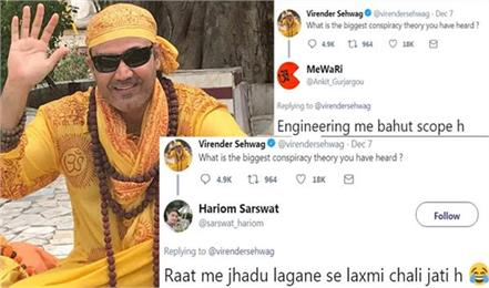 biggest conspiracy theory asked by sehwag fans gave laughing answers