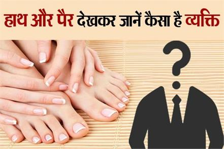 to know about your hand and feet