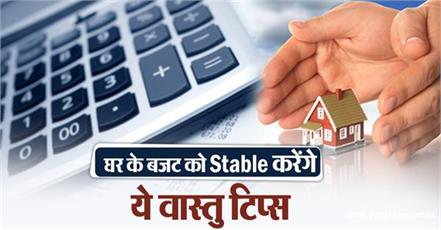 these vastu tips will stable home budget