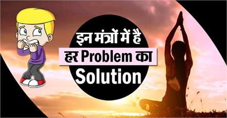 solution of every problem in these chants