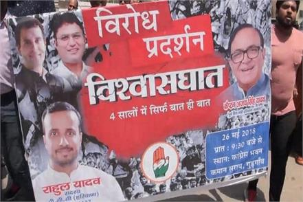 congress celebrates black day today four years after bjp completes