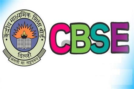 cbse 12th result 2018 students exam cbse