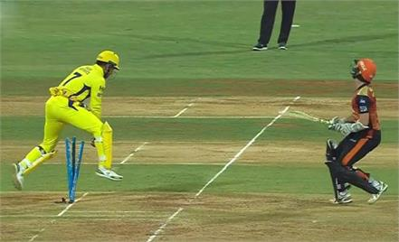 dhoni stumps kane williamson to register most stumpings in ipl history