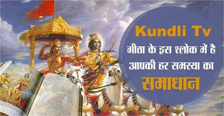 this stanza of the gita is the solution of your every problem