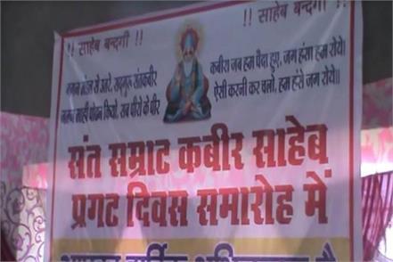the inauguration of the newly constructed kabir ashram