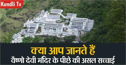 religious story about vaishno devi in hindi