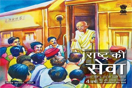 paintings of class iv staff on the cover page of the railway ministry book