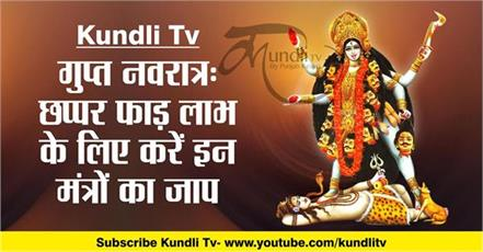special mantra of gupt navratre