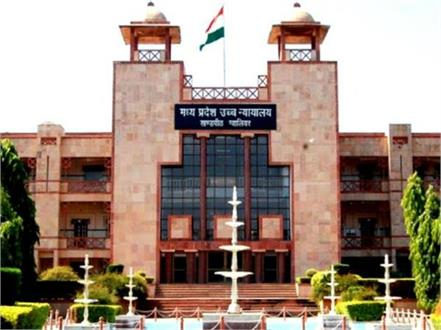 decision of hc bench of gwalior