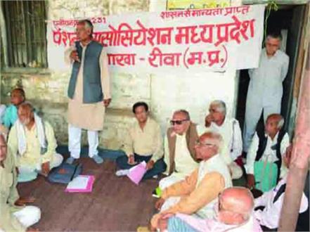 pensioner problem in rewa
